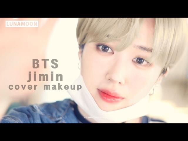 방탄소년단 애쉬 요정 지민 커버 메이크업 BTS jimin cover makeup │루나문 LUNAMOON
