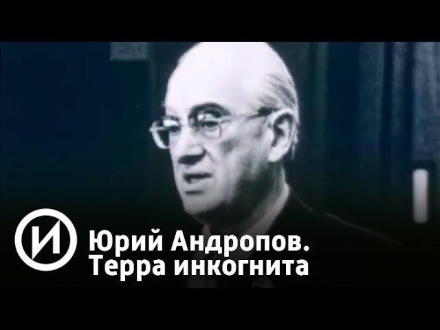 Юрий Андропов. Терра инкогнита | Телеканал История