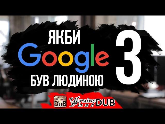 Якби Google був людиною?(UFDUB)(3/5)