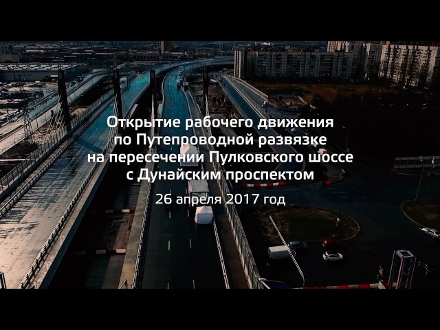 Открытие путепроводной развязки на пересечении Пулковского шоссе с Дунайским пр ЗАО Пилон