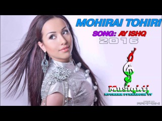 Мохираи Тохири - Ай ишк 2016 Mohirai Tohiri - Ay ishq 2016