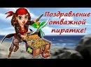 ПРИКОЛЬНОЕ ВИДЕО ПОЗДРАВЛЕНИЕ С ДНЕМ РОЖДЕНИЯ ДЕВОЧКЕ Поздравление мультфильм от пиратов