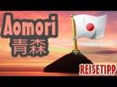 Eine JAPANISCHE STADT die zu WENIG AUFMERKSAMKEIT bekommt AOMORI Eindrücke
