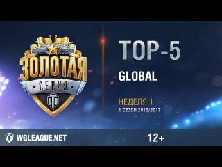 Top-5 Global WGL Сезон II 2016/17. Выпуск 1.