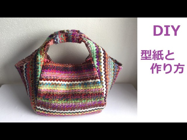 DIY バッグ 型紙と作り方 Bag How to sew and pattern making 側邊連接提把袋、