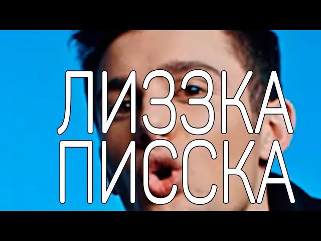 Лиззка и Атева МУЛЬТИК | ЛИЗЗКА ПИССКА !