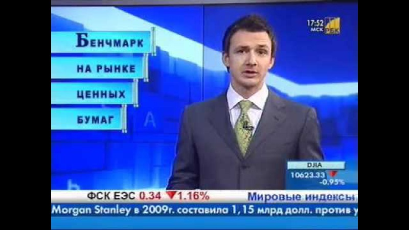 Бенчмарк на рынке ценных бумаг. Трейдинг для начинающих.