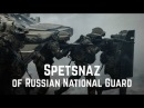 Спецназ ВНГ России • Spetsnaz of Russian National Guard • Special Forces