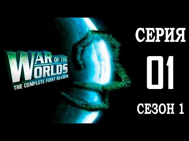 ВОЙНА МИРОВ - СЕРИЯ 01 СЕЗОН 1 Стены Иерихона (1988, DVDRip)
