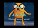 ЧАСТЬ 1. МК Пес Джейк амигуруми (Время Приключений)