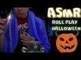 🎧АСМР/ASMR-Хэллоуин Ролевая игра Зельевар, шепот триггеры/Halloween Role play Potion master alchemy