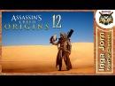Assassin's Creed: Origins (Истоки) Прохождение 12 ПОГИБЕЛЬ ВОРА
