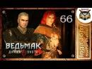Прохождение Ведьмак 3: Дикая Охота (The Witcher 3: Wild Hunt) 66 ТРИС