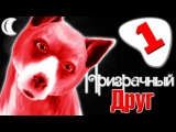 The Sims 4 Кошки и собаки | Призрачный друг | #1