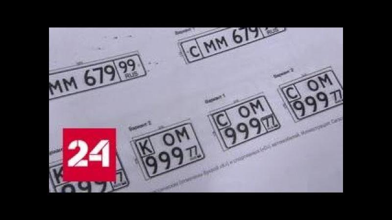 Автономера в России меняют дизайн