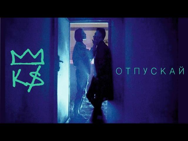 Karabass - Отпускай (ПРЕМЬЕРА КЛИПА, 2017) (VHS Video)
