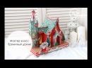 Мастер класс пряничный домик tutorial gingerbread house DT Scrapbumazhka