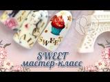 Дизайн ногтей  SWEET   Paris Nail