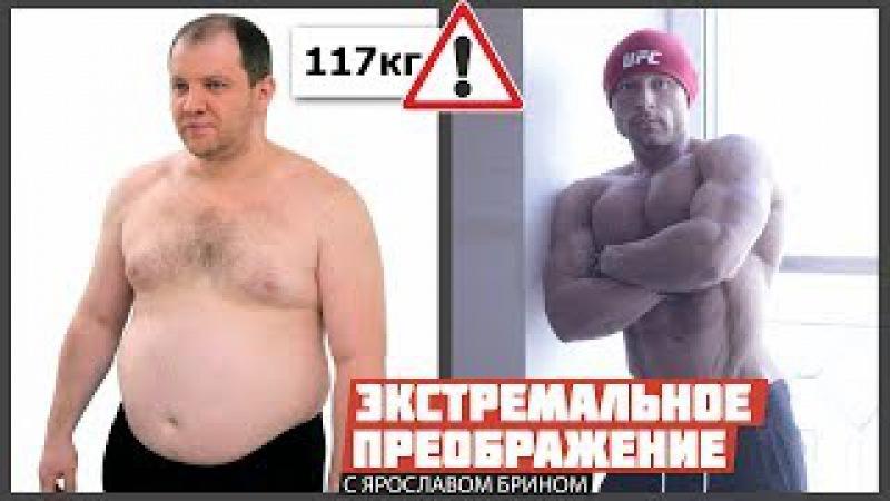 Вторая тренировка жиробаса. Двойной Удар / Экстремальное преображение / Тренировка для похудения
