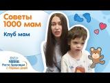 Анна Шеина про Клуб заботливых мам