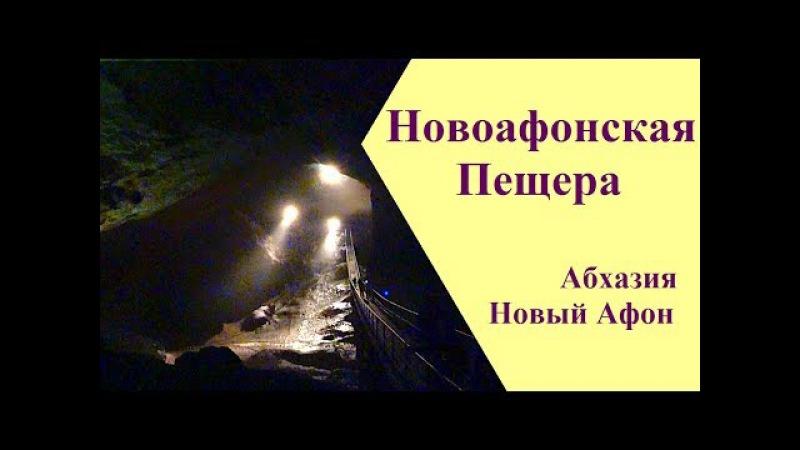 Новоафонская пещера Абхазия Экскурсия по МРАЧНОЙ пещере Нового Афона с ребенком
