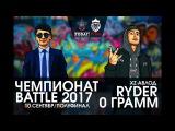 Видео Battle Ryder vs. 0 Грамм (RAP.TJ)
