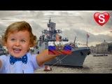 Саша на военном КОРАБЛЕ и на БТР Военная техника для детей Адмирал Эссен Видео д ...