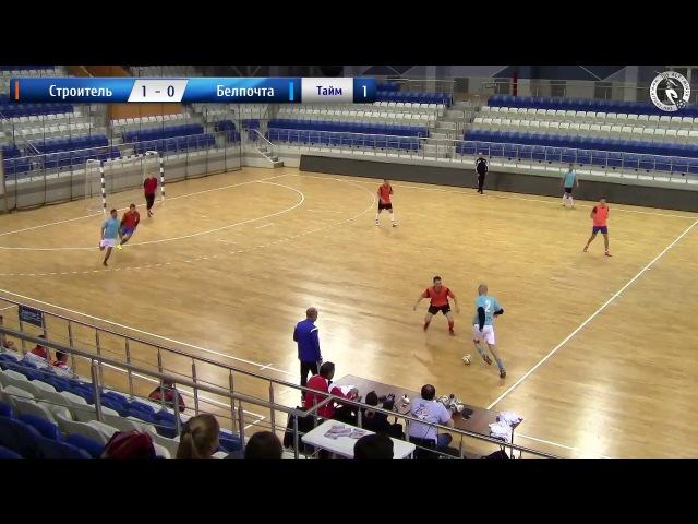 Строитель 8 3 Белпочта Futsal 2017 2018 5 й тур
