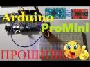 Прошивка Arduino Pro Mini через UNO и конвертер USB TO TTL