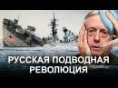 СУПЕР-ПИРАНЬИ ГОТОВЫ ТОПИТЬ КОРАБЛИ США   п-750 п-650 подводные лодки россии вмф секретное оружие