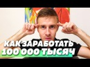 Как заработать 100 000 рублей за месяц Личный опыт