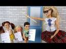 ТРИ ШПАРГАЛКИ МАРШ ЗА ДВЕРЬ! Мультик Барби Про школу Куклы Для девочек