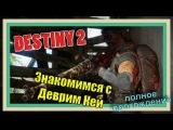 Destiny 2 на PC - Полное прохождение. Знакомство с Деврим Кей.