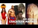 Блогер GConstr заценил! Спасатели Малибу и Одаренная Нелюбовь – . От SokoL[off] TV