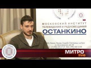 Максим Матвеев / ЭКСКЛЮЗИВНОЕ интервью АКТЕРА театра и кино Максима Матвеева 6+