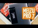 Meizu Pro 7 и Meizu Pro 7 Plus - Первый взгляд на новинки