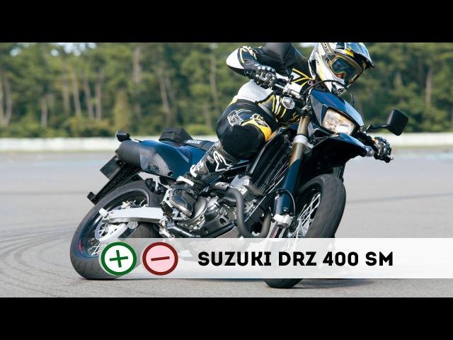 Suzuki DRZ 400 SM Плюсы и Минусы