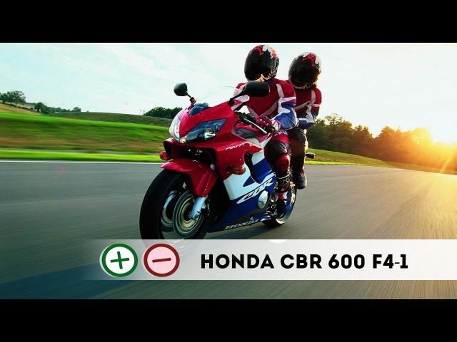 Honda CBR 600 F4 i Плюсы и Минусы