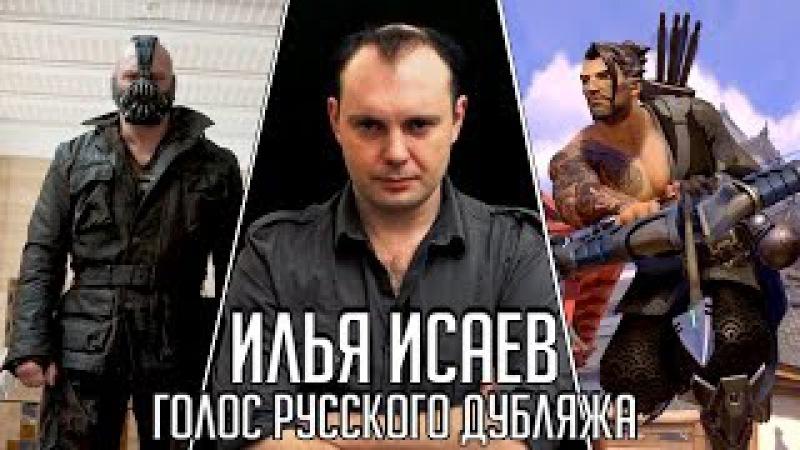 Илья Исаев — Голос Русского Дубляжа (007)