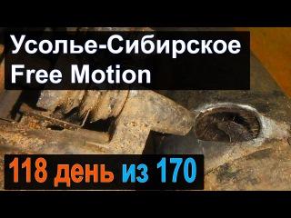 Байк Пост Free Motion Усолье Сибирское 118 день