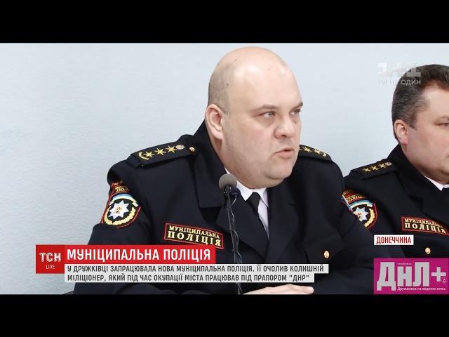 Муніципальну поліцію у Дружківці очолив колишній прихильник ДНР
