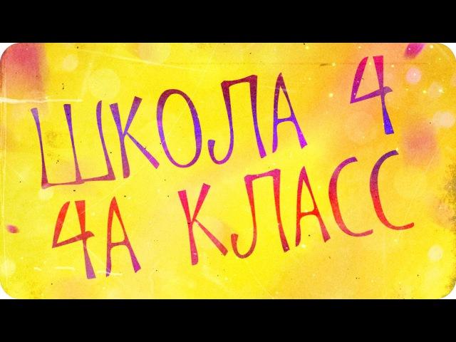 ☭ 4 Школа 4а класс ☭ Поздравление классной ☭ Каменск-Уральский ☭