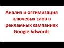 Анализ и оптимизация ключевых слов в рекламных кампаниях Google Ads