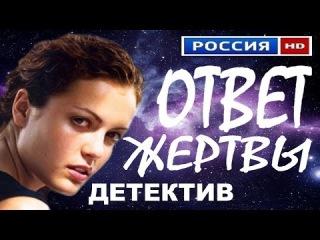 ОБЯЗАТЕЛЬНО СМОТРЕТЬ! ОТВЕТ ЖЕРТВЫ русские детективы 2016 фильмы про криминал