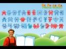Учим буквы вместе с Берилякой Бериляка учится читать Азбука для самых маленьких