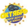 """Кинотеатр """"Октябрь"""" г. Шадринск"""