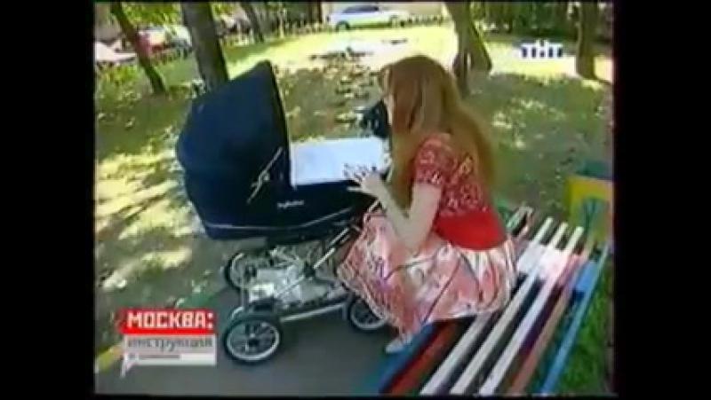 Москва инструкция по применению (ТНТ, 25.07.2006)