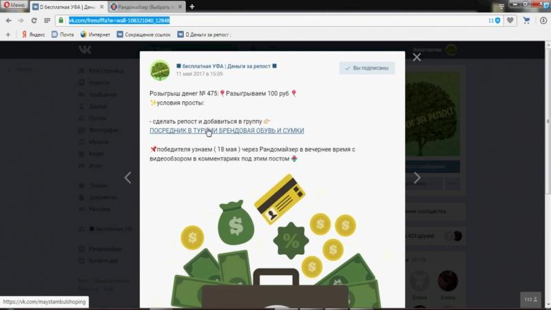Розыгрыш денег № 475:🎈Разыгрываем 100 руб 🎈