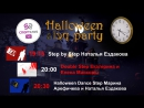 Расписание Halloween STEP party