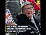 Как живут ветераны  Второй мировой войны  в разных странах?